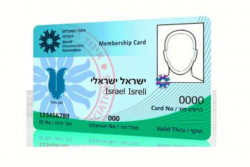מוהל מורשה – מגן כינור כחול משולב כסף – שנה ב'
